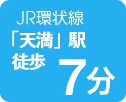 「天満」駅 徒歩7分