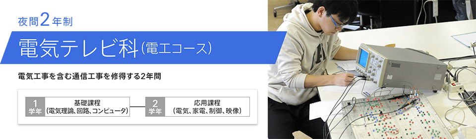 夜間2年制 電気テレビ科(電工コース)