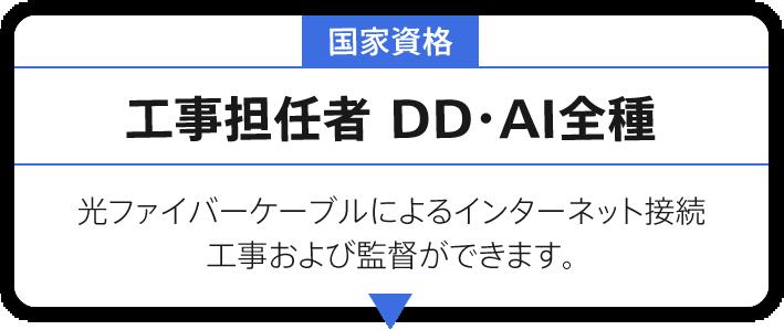 工事担任者 DD・AI全種