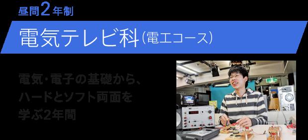 昼間2年制 電気テレビ科(電工コース)